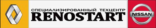 Автомобильный сервис Рено (Renault) в Ростове-на-Дону, Ставрополе, Пятигорске
